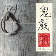 Tan Dun: Ghost Opera Digital MP3 Album